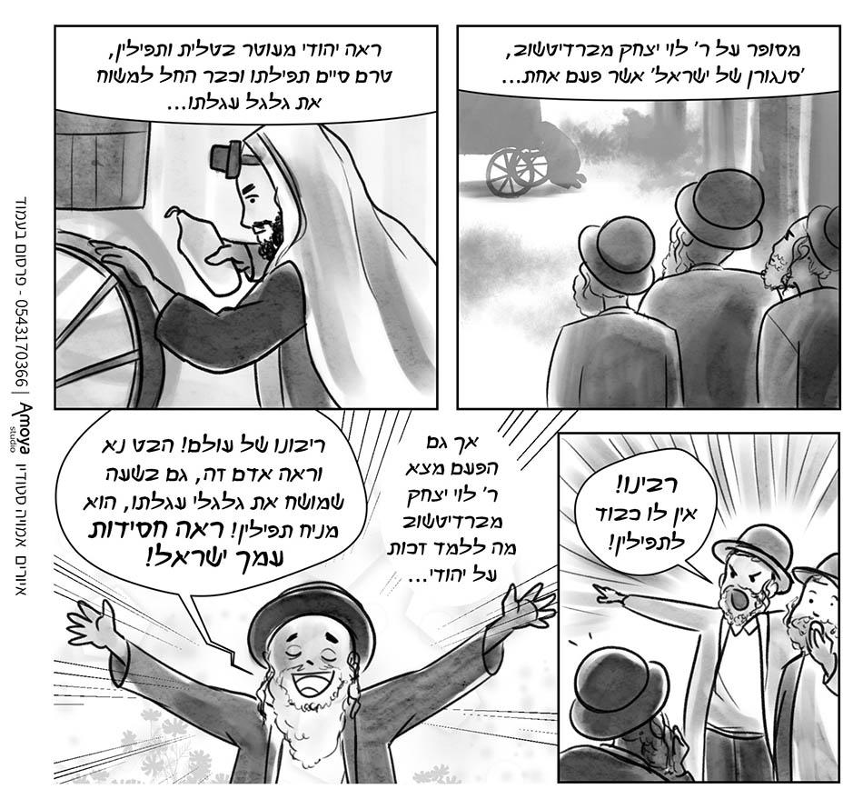 קומיקס + כיתוב