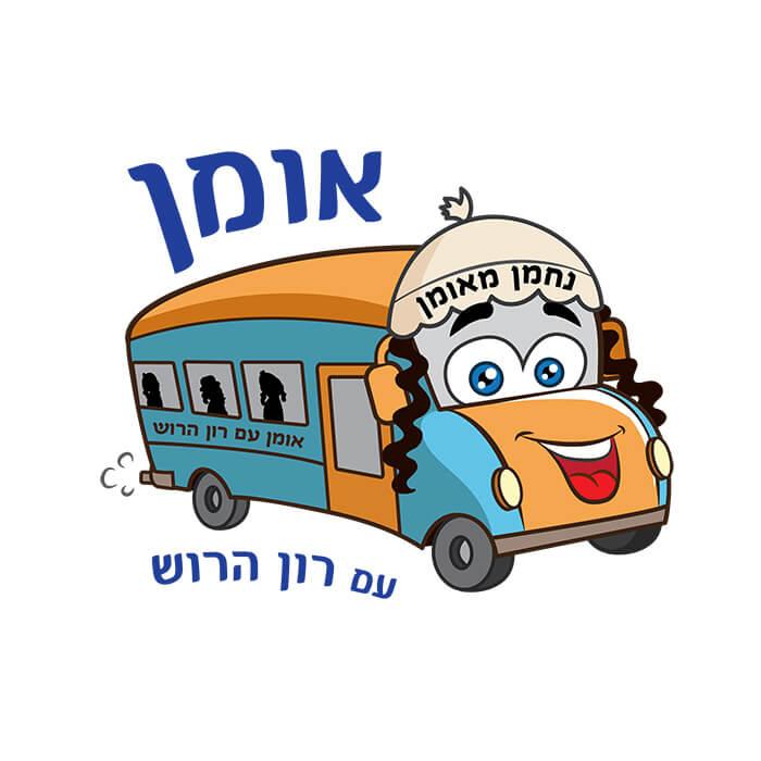 לוגו---נוסעים-לאומן---צהוב-כחול-01-01-01